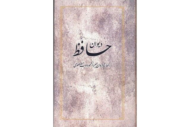 چاپ نسخه ای از دیوان حافظ پس از 107 سال
