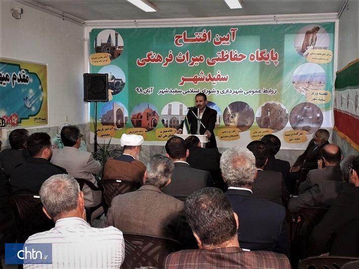 پایگاه حفاظتی میراث فرهنگی سفیدشهر در آران و بیدگل افتتاح شد
