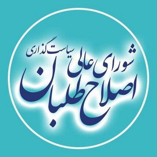 هیئت رئیسه شورای سیاست گذاری اصلاح طلبان فارس تعیین شد