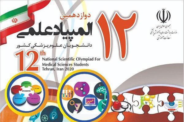 خبرنگاران آزمون غربالگری المپیاد علمی علوم پزشکی 17 مرداد برگزار می گردد