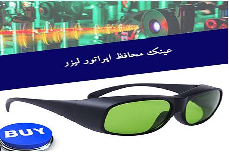 عینک لیزر؛ راهکاری فوق العاده برای محافظت از چشم در مقابل پرتو لیزر