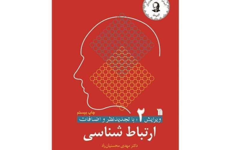 کتاب ارتباط&zwnjشناسی به چاپ بیستم رسید
