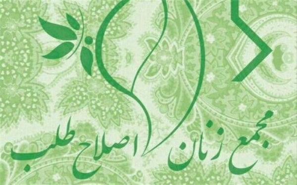 مشخص اعضای شورای مرکزی مجمع زنان اصلاح طلب