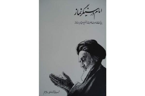 امام در سنگر نماز محور یک مسابقه کتابخوانی