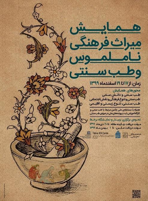همایش میراث فرهنگی ناملموس و طب سنتی برگزار می گردد