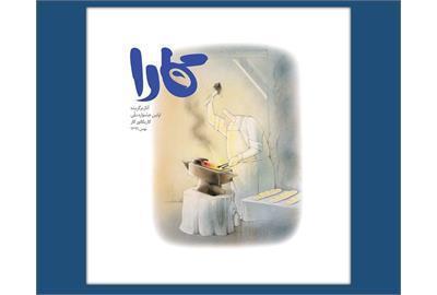 کتاب کارا ویژه آثار برگزیده اولین جشنواره ملی کاریکاتور منتشر شد