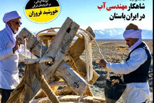نگاهی به آداب و رسوم ایرانیان درباره مرگ و تدفین در ایران باستان