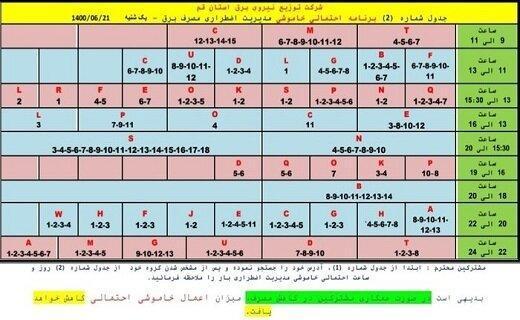 جدول خاموشی احتمالی برق بیست ویکم شهریورماه در قم